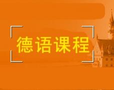 上海欧风德语培训中心