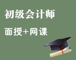 张家口初级会计师培训班