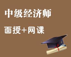 昆山中级经济师培训班