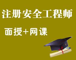 昆山注册安全工程师培训班