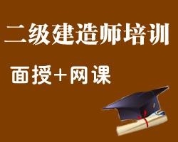 昆山二级建造师培训班