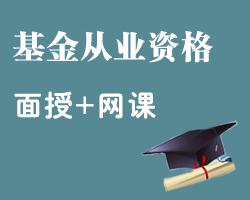 淮南基金从业资格培训