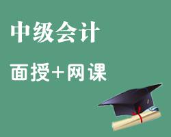 淮南中级会计培训班