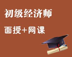 淮南初级经济师培训班