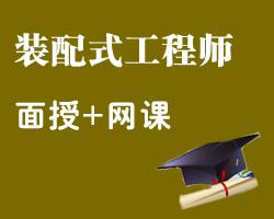 宿州装配式工程师培训班