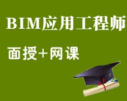 宿州BIM应用工程师考试班