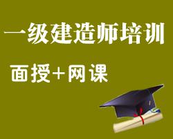 宿州一级建造师培训班