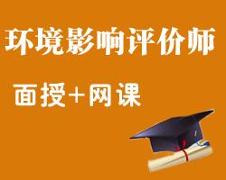环境影响评价师培训(直营分校191所)面授及网课