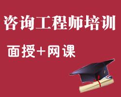 咨询工程师培训(直营分校191所)面授及网课