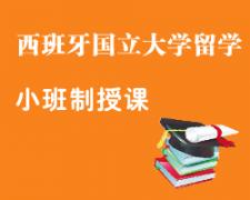 广州西班牙国立大学留学