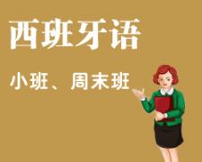 广州西班牙语团体培训班