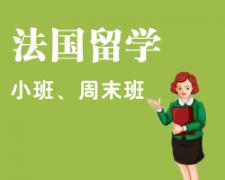 广州法国留学面签培训班