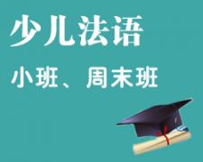 广州少儿法语培训班