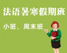 广州法语暑寒假期班
