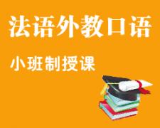 广州法语外教口语培训班