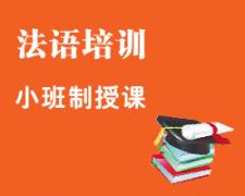 广州法语培训班_500课时留学班