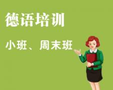 广州德语培训班_B2课程