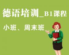 广州德语培训班_B1课程