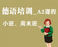 广州德语培训班_A2课程