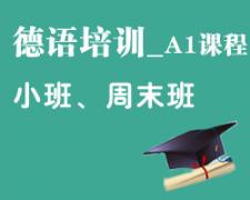 广州德语培训班_A1课程