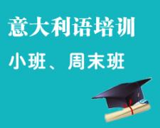 广州意大利语培训_专业词汇班