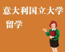 广州意大利国立大学留学