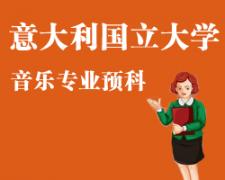 广州意大利留学_音乐专业预科