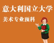广州意大利留学_美术专业预科