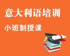 广州意大利语培训_750课时留学课程