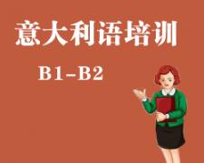 广州意大利语培训_B1-B2课程