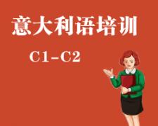 广州意大利语培训_C1-C2课程