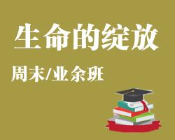 九江生命的绽放培训班