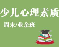 九江少儿心理素质培训班