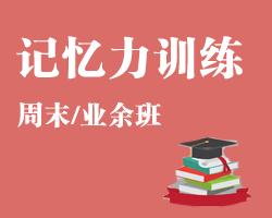 九江记忆力训练培训