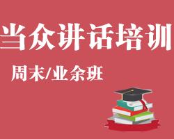 九江当众讲话培训班