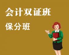 上饶会计双证培训班(直营分校400所)面授及网课