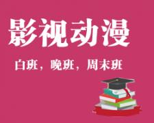 福州影视动漫设计培训班