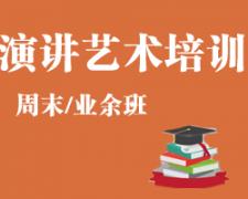 昆山演讲艺术培训班