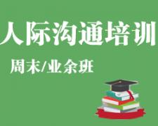 九江人际沟通培训班
