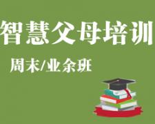 九江智慧父母培训班