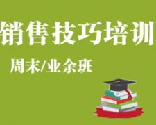九江销售技巧培训班