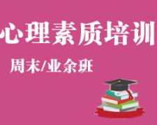 九江心理素质培训班