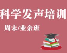 九江科学发声培训班
