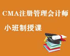 上饶CMA注册管理会计师培训班(直营分校400所)面授及网课