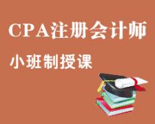 上饶CPA注册会计师培训班(直营分校400所)面授及网课
