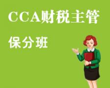 上饶CCA财税主管培训班(直营分校400所)面授及网课
