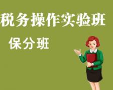 上饶企业税务操作培训班(直营分校400所)面授及网课