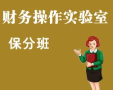 上饶财务操作培训班(直营分校400所)面授及网课