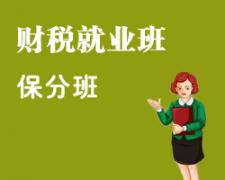 上饶财税培训班(直营分校400所)面授及网课