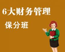 上饶6大财务管理培训班(直营分校400所)面授及网课